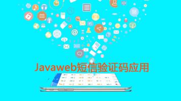 【专题课】JavaWeb短信验证码应用