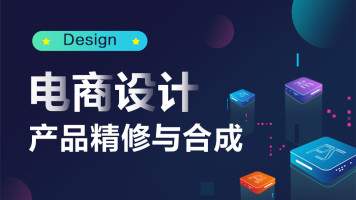 电商设计实战:产品精修与合成/人物/女装/珠宝/汽车/场景合成