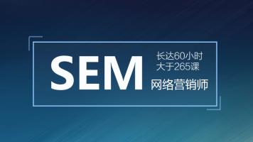 百度SEM推广精讲课【系统版】-265集超清视频