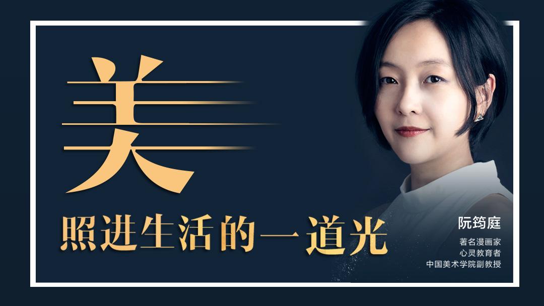 设计学院大师班-阮筠庭·《美,照进生活的一道光》