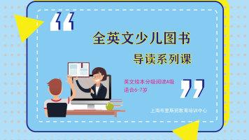 全英文少儿图书导读系列课 A级(适合6-7岁)