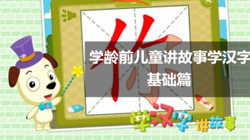 基础篇3-6岁学龄前儿童讲故事学汉字教程熟练500多个汉字