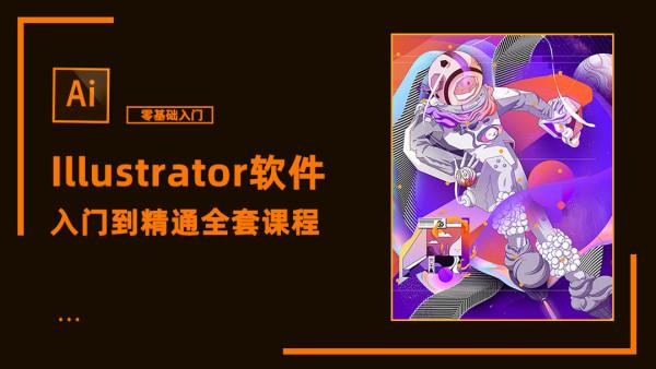 Illustrator软件入门到精通全套课程