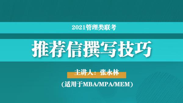 【考仕通】2021MBA/MPA提前面试推荐信撰写技巧