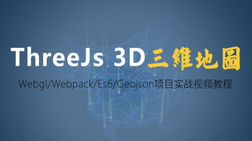 Three.js(webgl) webpack+es6 geojson 3D地图 项目实战视频教程