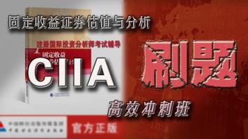 《红叔牛经》CIIA职业培训【固定收益证券估值与分析】刷题