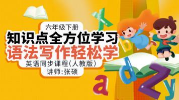 【六年级】【下册】英语同步课