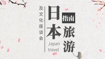 日本旅游指南及文化座谈会!