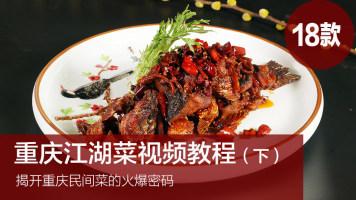 最新重庆江湖菜视频教程(下)