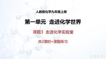 2021届初三化学-第一单元 课题3 走进化学实验室
