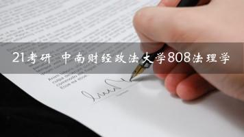 21考研中南财大808法理学公开课