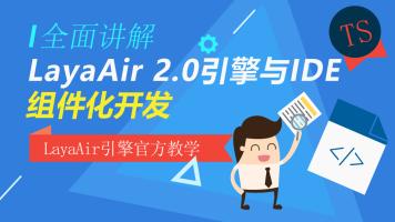 学会LayaAir 2.0组件化开发【必学课程】