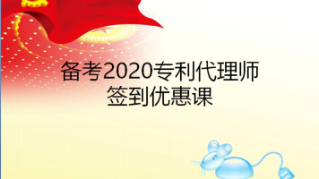 备考2020专利代理师签到优惠送富贵鼠实务考试扫荡课(往年录播)