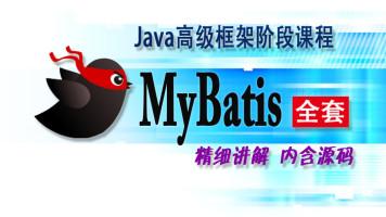 Java高级框架|MyBatis框架全套详解【尚学堂】