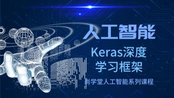 AI人工智能|人工智能之Keras深度学习框架【尚学堂】