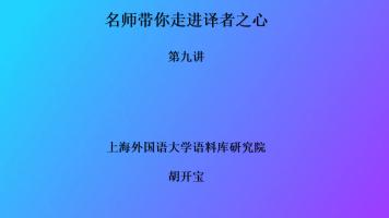 名师带你走进译者之心-七