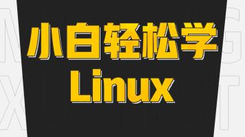 【码同学】软件测试之Linux命令/性能监控/Shell脚本实战