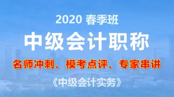 2020中级会计职称-会计实务【考前冲刺+模考点评+专家串讲】