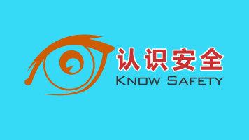 班组安全管理系列课程:认识安全