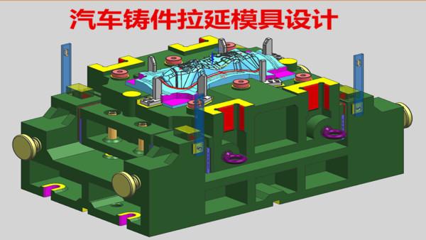 汽车铸件拉延模具设计