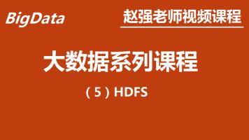 赵强老师:大数据系列课程(5)HDFS