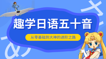 趣学五十音|日语入门必备|六月|第二期