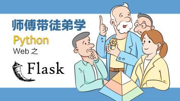 师傅带徒弟学:Python Web之Flask框架