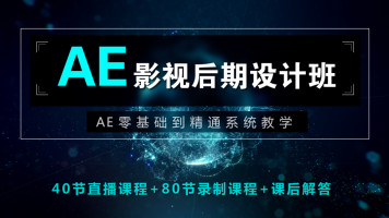 AE影视后期设计班  0基础精通AE系统课程 MG动画实战教学