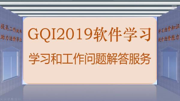 广联达BIM安装计量GQI2019软件学习(学习和工作问题解答服务)