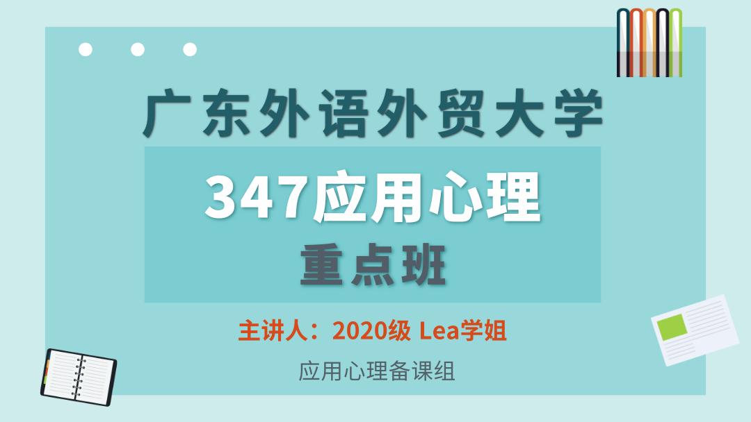 2021广东外语外贸大学347应用心理考研重点讲解班