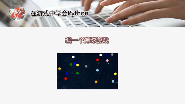 Python编程入门教程,海龟绘图:疯狂的弹球游戏