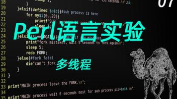 Perl语言编程实验7(多线程)