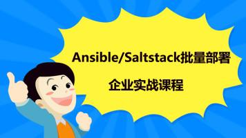 2018京峰云计算系列-Ansible/Saltstack批量部署