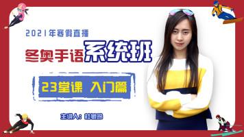 【21寒】入门(23课) | 零基础中国手语(自然手语)系统学习