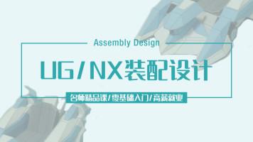 UG/NX装配入门视频(吾思教育)