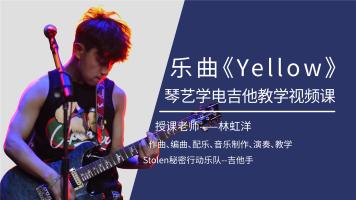 电吉他乐曲《Yellow》——琴艺学提升视频课