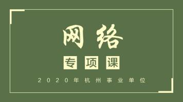 2020年杭州事业单位网络专项课