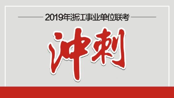 2019年浙江省事业单位联考冲刺班