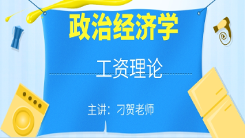 政经(8)工资理论