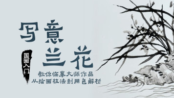 国画小写意——兰草技法讲解