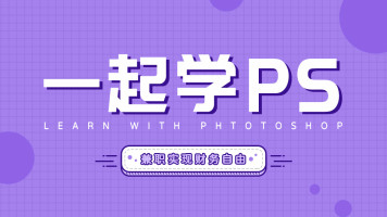 PS众筹计划3节课快速掌握PS三大技能【5月17号开课】(一)