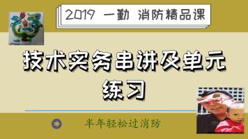 2019消防工程师技术实务串讲及单元巩固班
