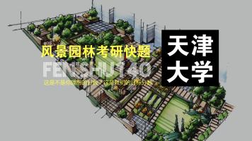 天津大学风景园林快题定向高分教程