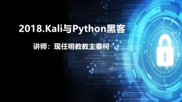 2018.Kali与Python黑客视频课程-讲师:现任明教教主秦柯