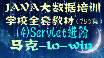Java大数据培训学校全套教材-14)Servlet进阶