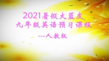2021大蓝皮暑假九年级英语预习课程(人教版)