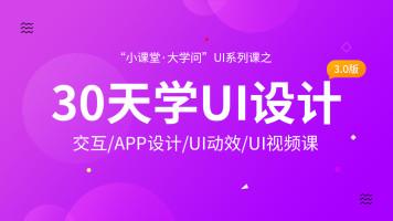 30天学UI设计/交互/APP设计/UI动效/UI视频课/小课堂·大学问系列