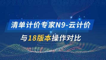 清单计价专家N9(云计价)与18版本操作对比(网络直播)