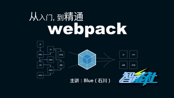 【智能社】Webpack——从入门到精通