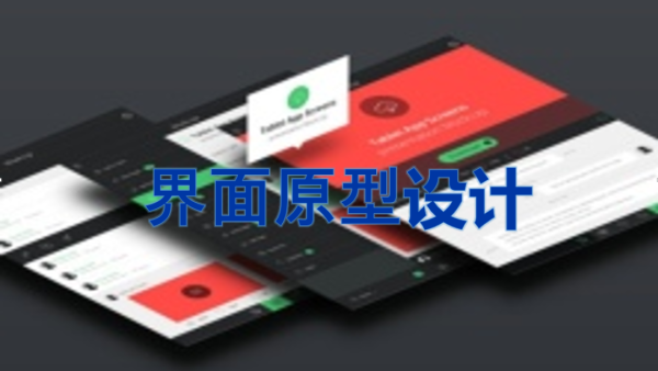 【王顶】界面原型设计实战视频课程